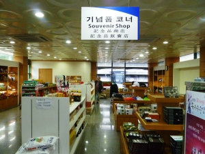 DMZ souvenir shop (in English)